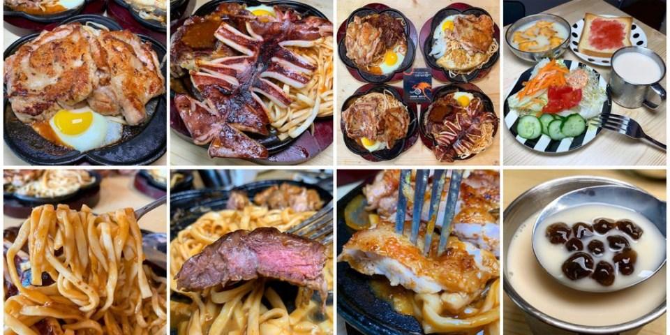 [台南美食] 19號倉庫鐵板牛排 - 用平實的價格享受最棒的排餐
