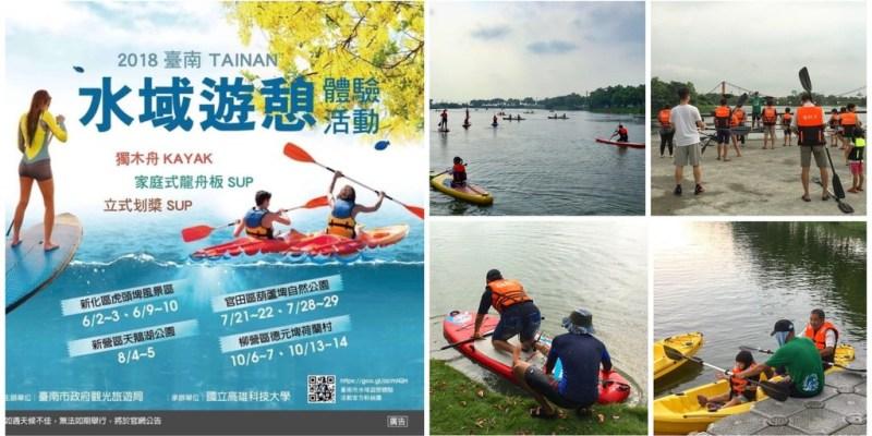 [台南免費水上活動] 臺南市水域遊憩體驗活動 - 在台南美麗水域享受最休閒的水上活動