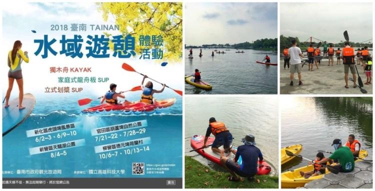 [台南免費水上活動] 臺南市水域遊憩體驗活動 – 在台南美麗水域享受最休閒的水上活動