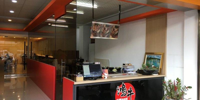 [台南永康區] 鴻牛溫體牛肉個人鍋 - 一個人也能享受的溫體牛肉鍋,而且還有多種特色鍋物選擇。