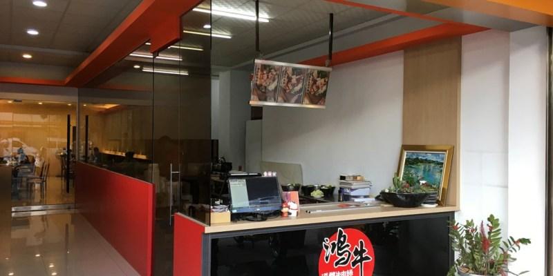 [台南美食] 鴻牛溫體牛肉個人鍋 - 一個人也能享受的溫體牛肉鍋,而且還有多種特色鍋物選擇。