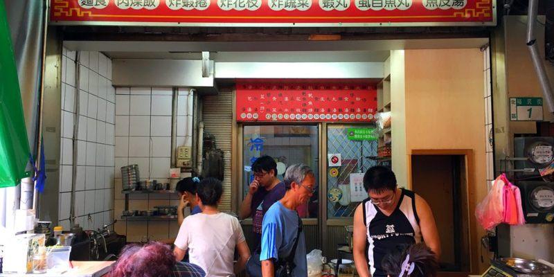 [台南北區] 泉成點心店 - 菜市場裡的超特別點心店~各式台式炸物超美味!