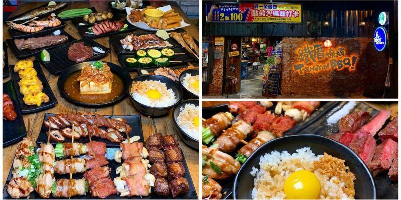 [台南美食] 鐵厝燒烤 裕豐店 - 每到夜晚就人聲鼎沸的火紅燒烤店