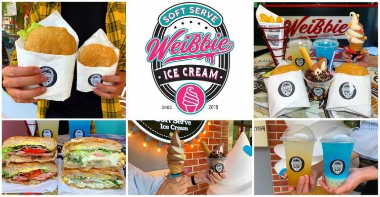 [台南美食] 威比霜淇淋屋 – 超吸睛的美式小屋有滑順好吃霜淇淋和涼快輕食