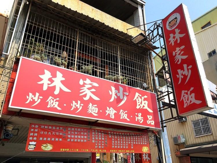 [台南北區] 小東路林家炒飯 – 在地居民都超愛的粒粒分明美味炒飯
