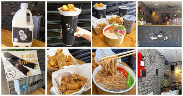 [台南美食] 伍石家嚴選茶飲 – 使用自有品牌牛奶和台糖蔗糖的安心飲料
