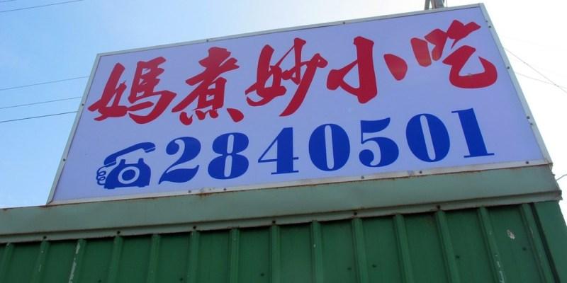 [台南安南區] 正宗媽煮妙小吃 - 內行人才知道的隱藏版海產店