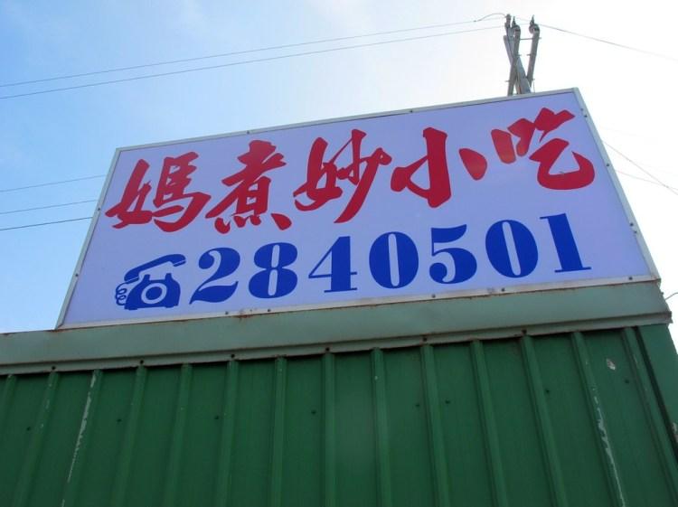 [台南美食] 正宗媽煮妙小吃 – 內行人才知道的隱藏版海產店