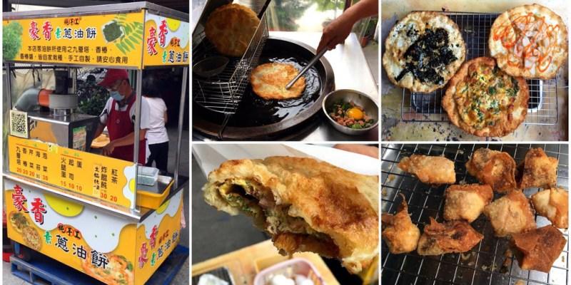 [台南美食] 豪香素蔥油餅 - 酥脆又好吃在地飄香近10年的蔥油餅!