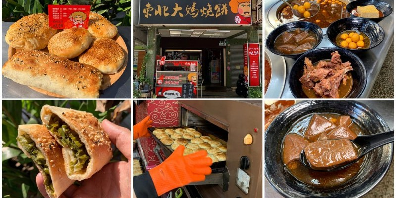 [台南美食] 東北大媽燒餅 - 正宗東北味!東北老闆娘做的燒餅和麻辣燙