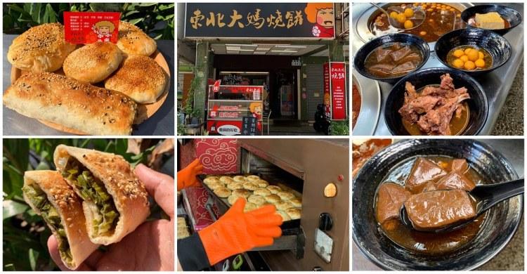 [台南美食] 東北大媽燒餅 – 正宗東北味!東北老闆娘做的燒餅和麻辣燙