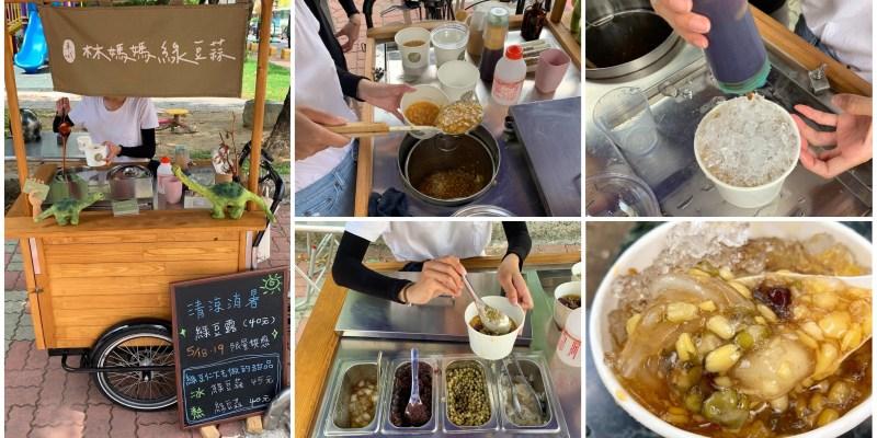 [台南美食] 車城林媽媽綠豆蒜-台南小餐車 - 不用到車城現在也能吃到綠豆蒜
