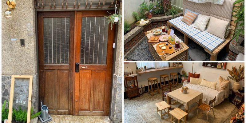 [台南美食] 好煩家 - 戶外用餐區超美的巷弄老屋餐廳