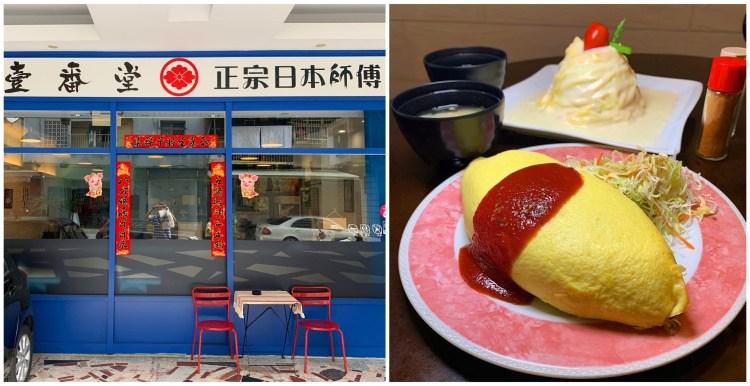 [高雄美食] 壹番堂日式洋食料理 – 各種洋食料理~超推薦胖胖的蛋包飯!