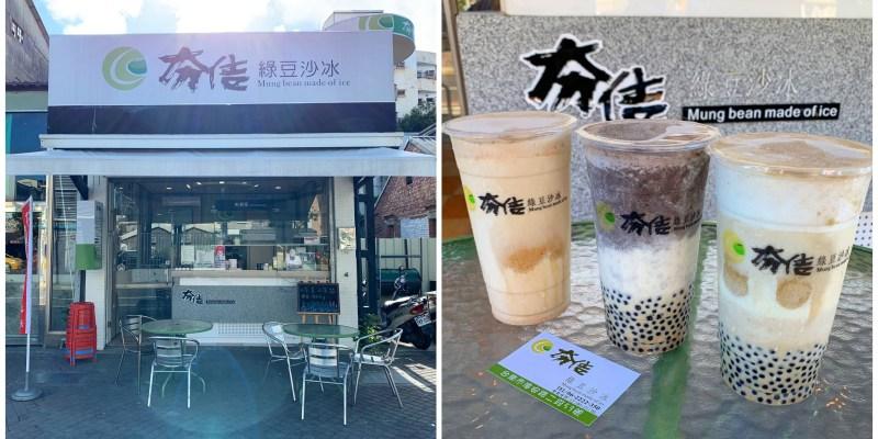 [台南美食] 夯佶綠豆沙冰 - 台南必喝的綠豆沙冰!還有獨特黑豆沙冰