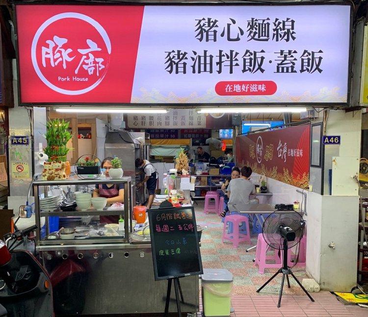 [台南美食] 豚廍 – 小北觀光夜市新開的豬油拌飯
