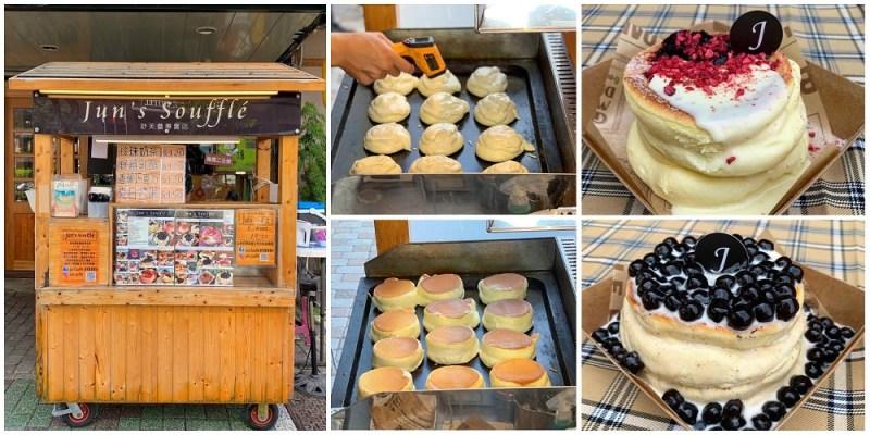 [台南美食] Jun's Soufflé舒芙蕾專賣店 - 如雲朵般口感的舒芙蕾!百元就能吃到