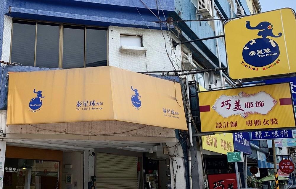 [台南美食] 泰星球餐館 – 只要百元就能享用道地的泰式料理