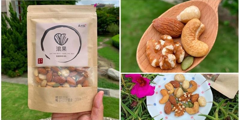 [宅配美食] 亞力克滾果 - 貿易商直營的低溫烘培堅果