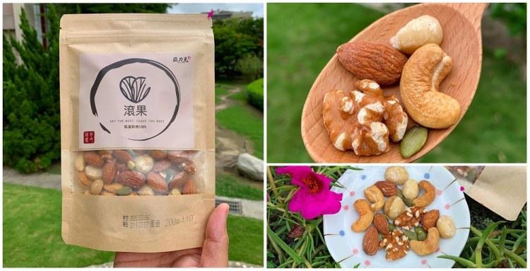 [宅配美食] 亞力克滾果 – 貿易商直營的低溫烘培堅果