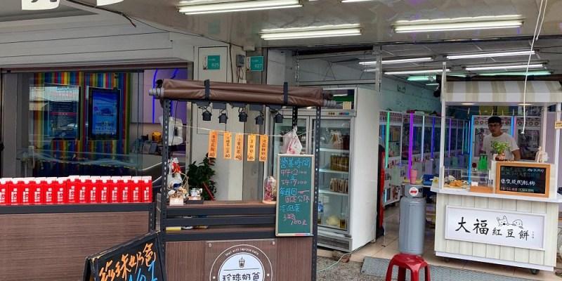 [台南美食] 珍珠奶爸X大福紅豆餅 - 美味的紅豆餅搭配波霸珍奶的無敵組合