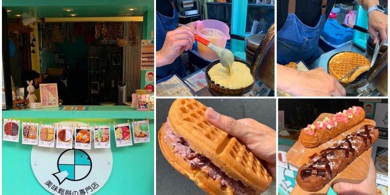 [台南美食] Wow waffles 美味鬆餅の專門店 - 美味到WOW一聲的美味鬆餅專賣店