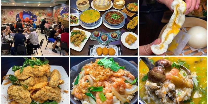 [台南美食] 珍饌蒸氣海鮮鍋 - 總鋪師坐鎮!能同時吃到海鮮、熱炒和港點