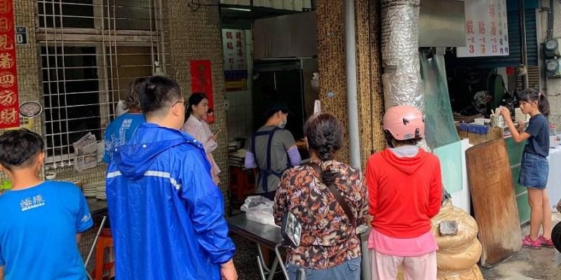 [台南美食] 南園街鍋貼 - 台南最紅的鍋貼就是這家啦!