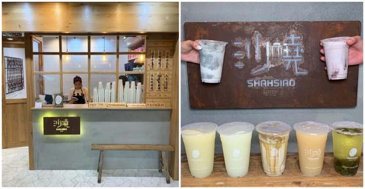 [台南美食] 沙曉shahsiao綠豆沙牛乳 – 這到底是沙曉?原來是飲料店啦