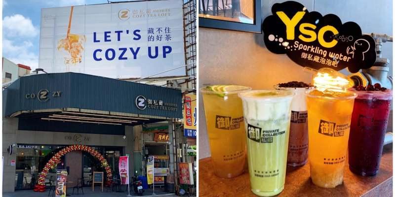 [台南美食] 御私藏鮮奶茶專賣店 - 以台南為出發點放眼日本的飲料品牌