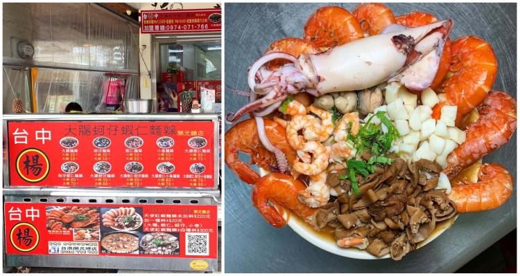[台南美食] 台中楊大腸蚵仔蝦仁麵線 – 這麼浮誇的麵線就只有這裡有啦!