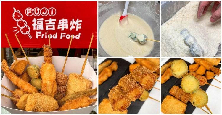 [台南美食] 福吉串炸 – 串炸專賣店!酥脆到一串接一串