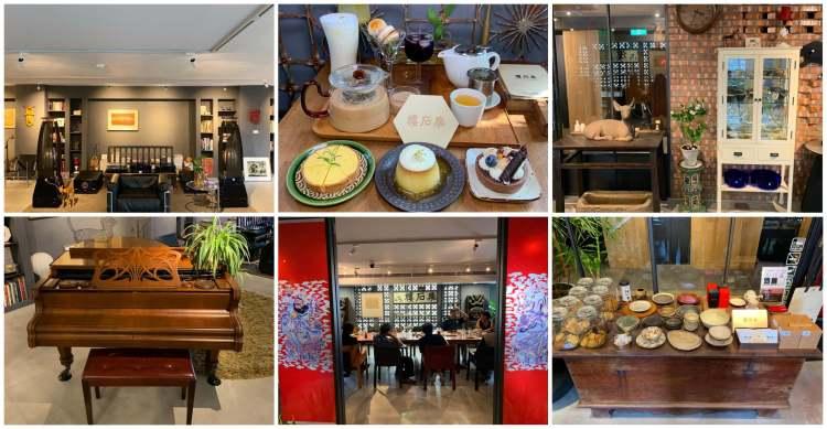 [台南美食] 飛石樓 – 擁有千萬音響和藝文空間的下午茶餐廳