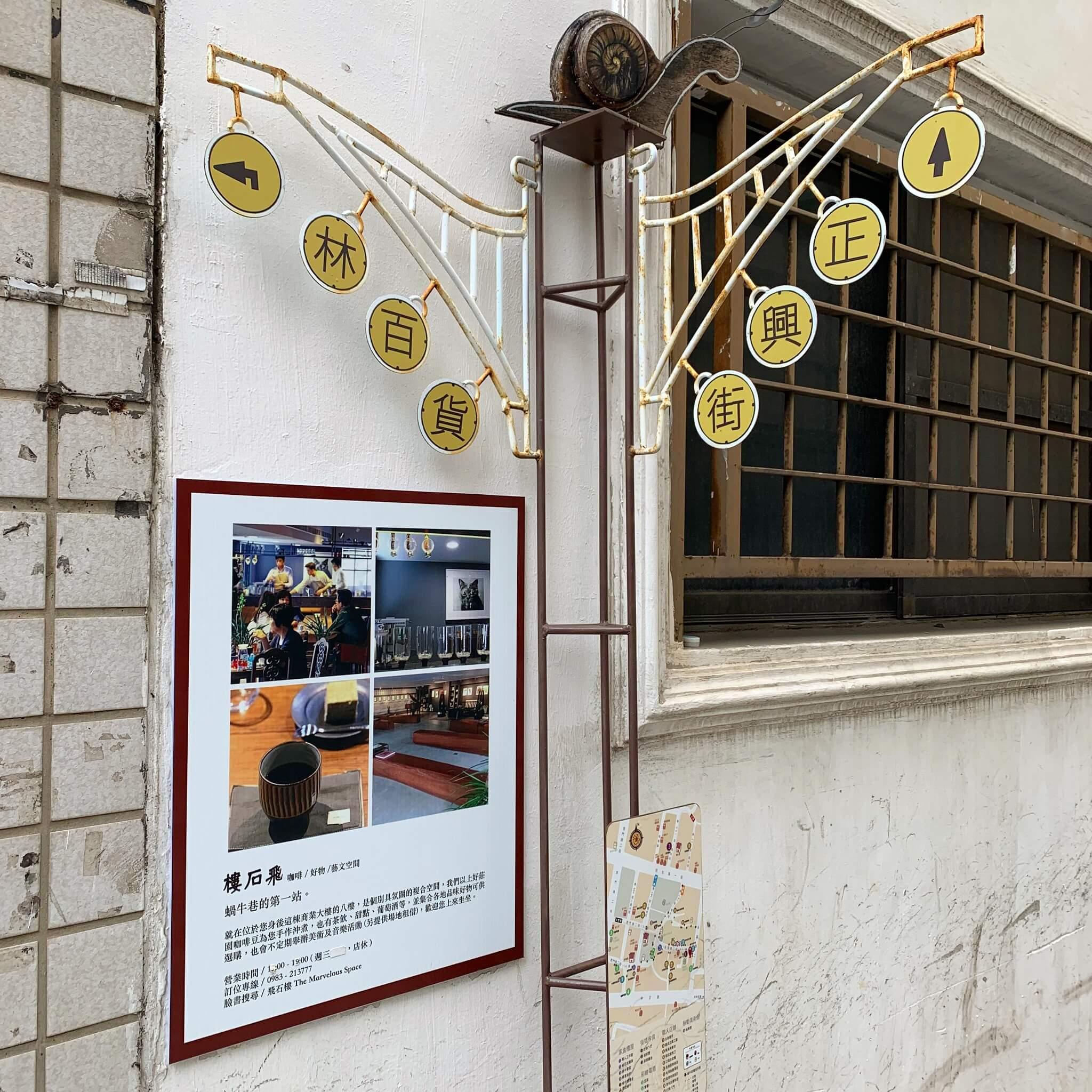 [臺南美食] 飛石樓 - 擁有千萬音響和藝文空間的下午茶餐廳 - 臺南阿青的部落格