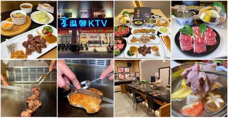 [台南美食] 享溫馨安平店附設鐵板燒火鍋 – 除了唱歌還可以吃美食實在太享受了!
