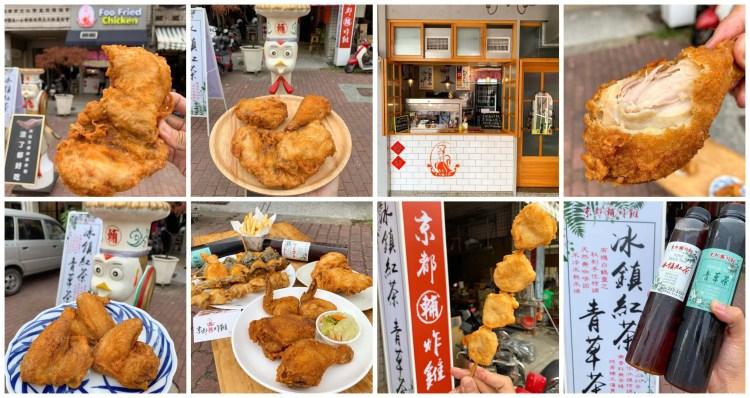 [台南美食] 京都輔炸雞 – 涼了都好吃!來赤崁樓必吃的超人氣炸雞