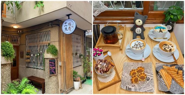 [台南美食] 十八號隱巷咖啡館 – 隱藏在巷子裡超美的手繪卡通拿鐵!