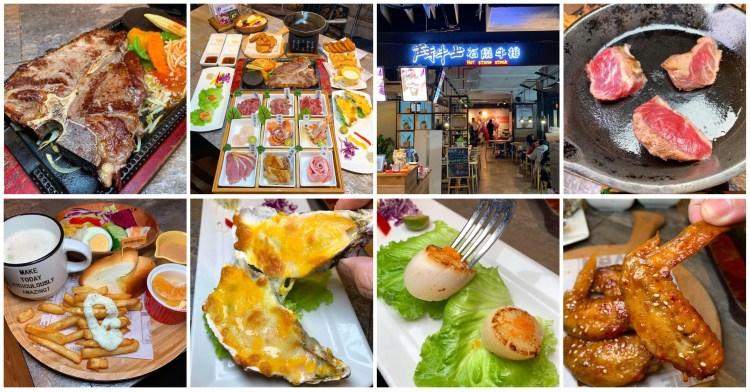 [台南美食] 鬥牛士石燒牛排 – 台南經典的牛排館推出超狂的新菜色!