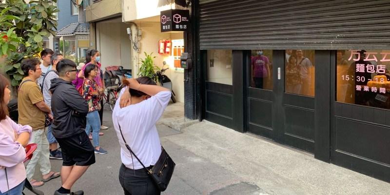 [台南美食] 方云云麵包店 - 還沒開店就開始排隊的麵包店