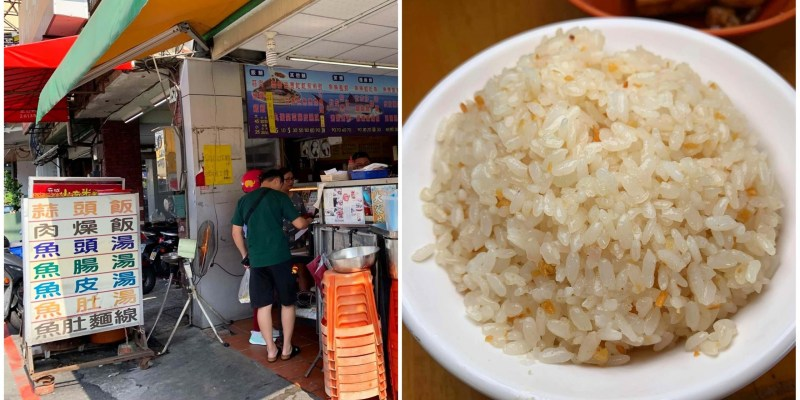 [台南美食] 阿興虱目魚 - 超美味的蒜頭飯就隱藏在虱目魚店!