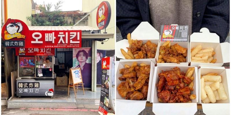 [台南美食] 歐巴韓式炸雞 - 想吃香噴噴的韓式炸雞就在這裡啦!