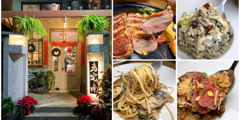 [台南美食] 老宅·南 - 在台南老宅吃著用心的台南風格創意料理