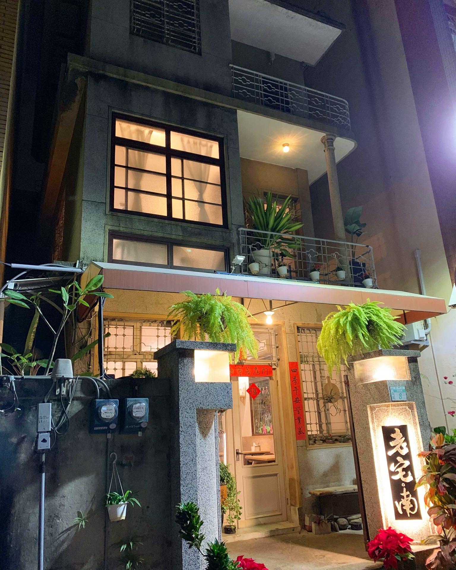 [臺南美食] 老宅·南 - 在臺南老宅吃著用心的臺南風格創意料理 - 臺北阿青的部落格