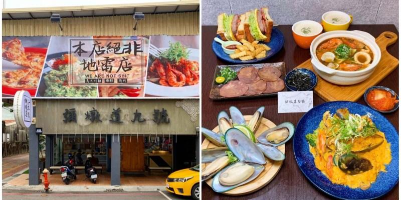 [台南美食] 彌燉道九號 - 台南北區新店!