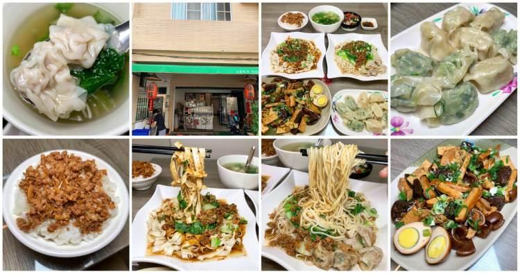 [台南美食] 快樂麵館 – 用巨無霸盤子裝麵的浮誇麵館!