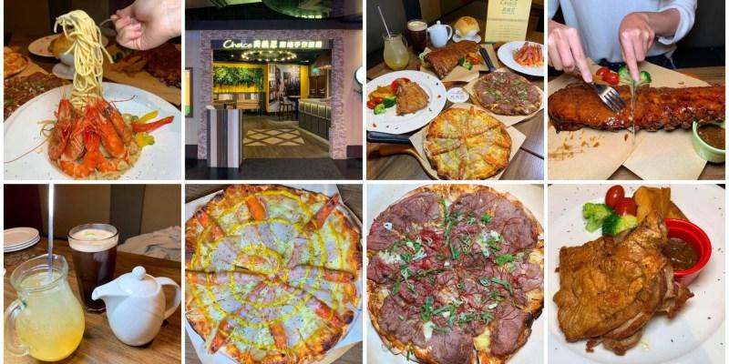 [台南美食] 喬義思窯烤手作廚房 - 招牌窯烤披薩還有滿滿好料的燉飯和義大利麵