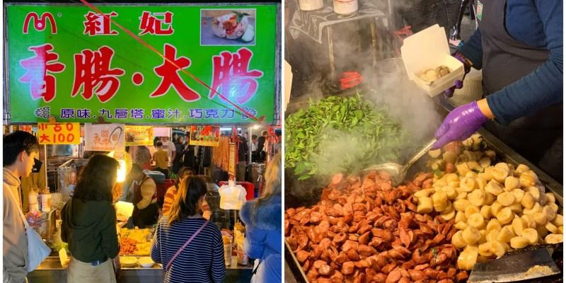 [台南美食] 紅妃大腸香腸 - 超香的熱炒大腸香腸而且配料無限加!