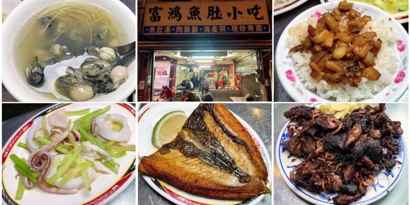 [台南美食] 富鴻魚肚小吃 - 從晚餐開到凌晨5點的超人氣小吃店