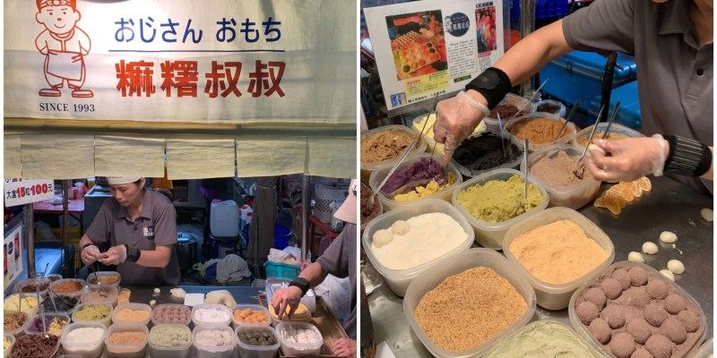 [台南美食] 麻糬叔叔 - 30年老店的日式小攤子有著超多種口味麻糬!