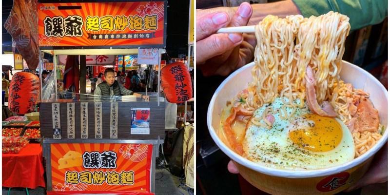 [台南美食] 饌爺炒泡麵 - 現炒的炒泡麵香噴噴就想來一碗